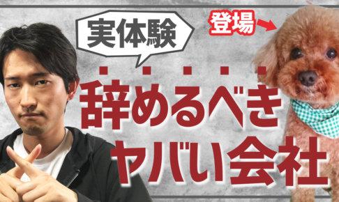【実体験】入社NG!辞めるべきヤバい会社の特徴5選
