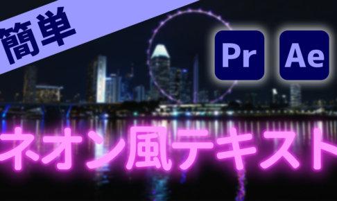 【簡単】チカチカと発光するネオン風文字を Premiere や After Effects で作る《3選》
