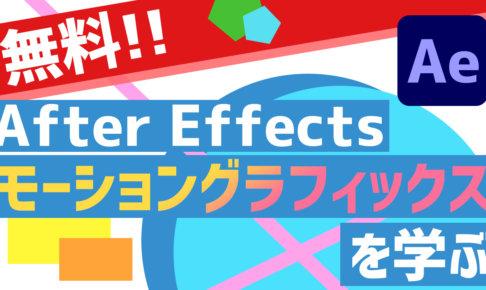 【無料】After Effectsでのモーショングラフィックスが学べる動画まとめ